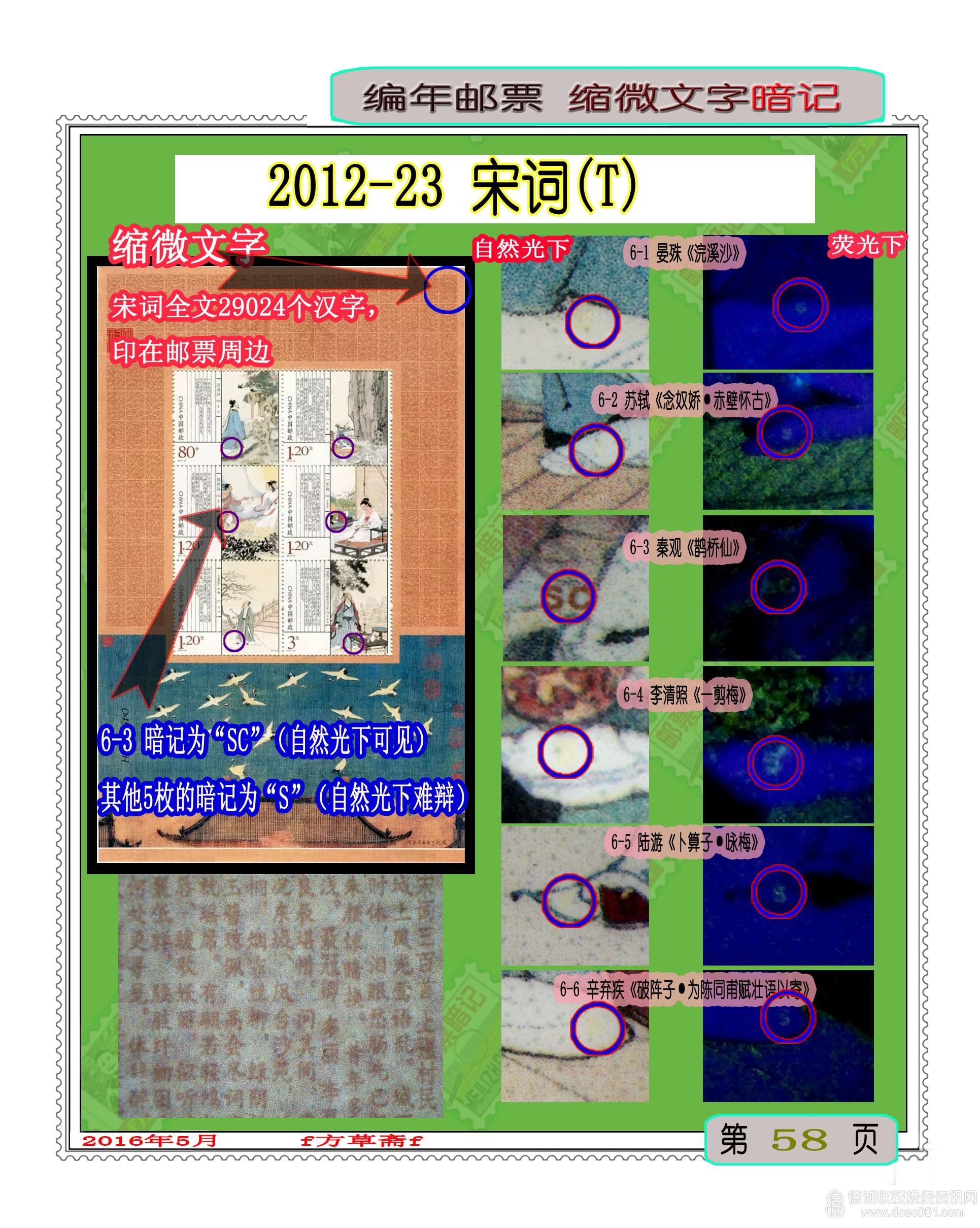 10、编年邮票暗记2012-23宋词--改正版.jpg