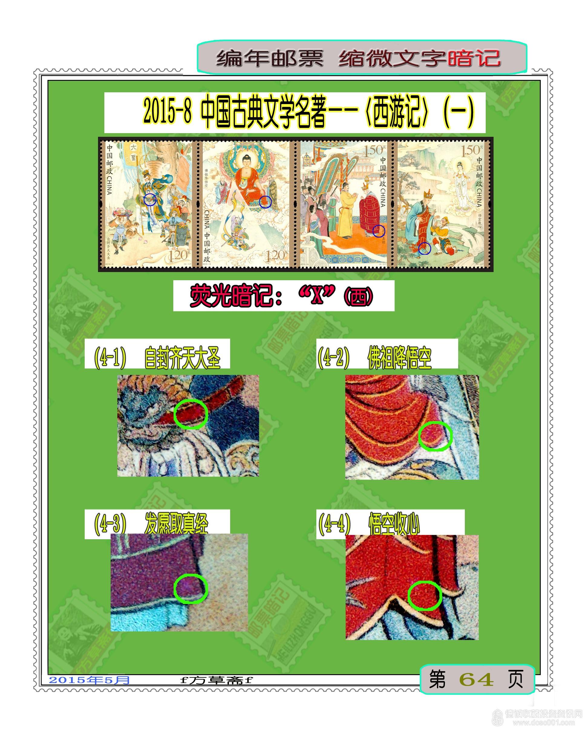 2015-8 中国古典文学名著——〈西游记〉(一Y).jpg