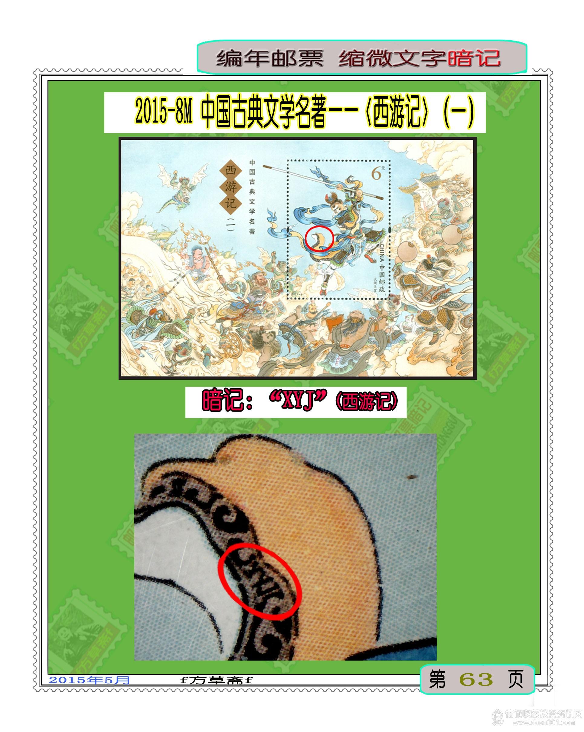 2015-8M 中国古典文学名著——〈西游记〉(一).jpg