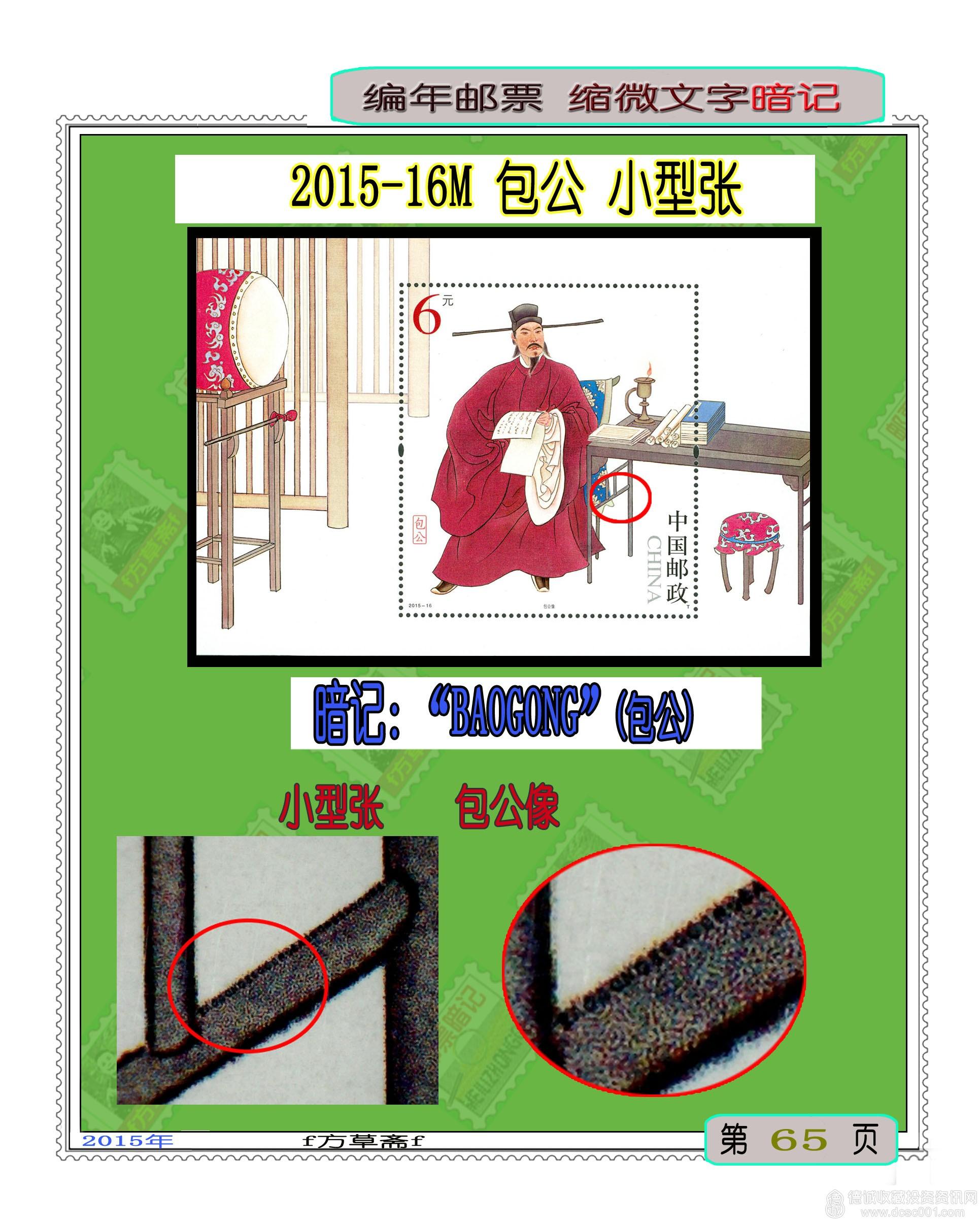 5、2015-16《包公》M特种邮票.jpg