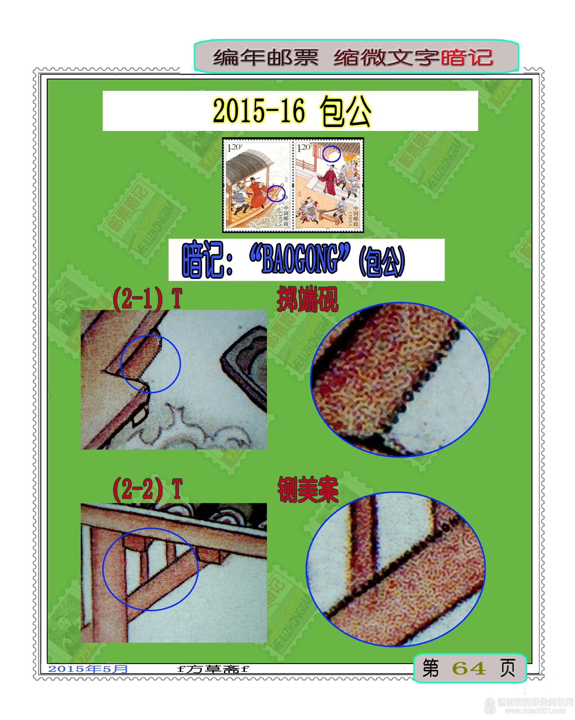 5、2015-16《包公》特种邮票.jpg