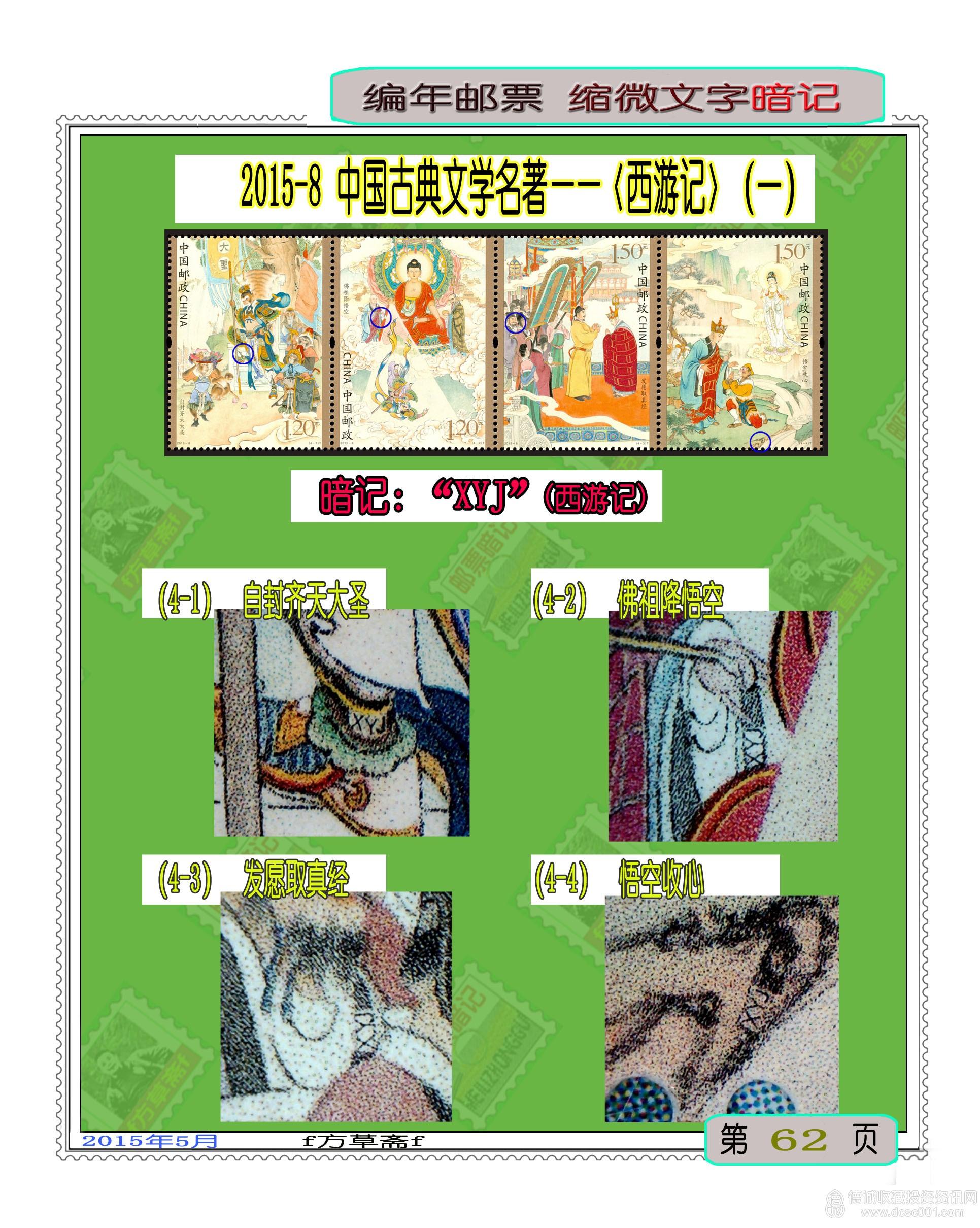 2015-8 中国古典文学名著——〈西游记〉(一).jpg