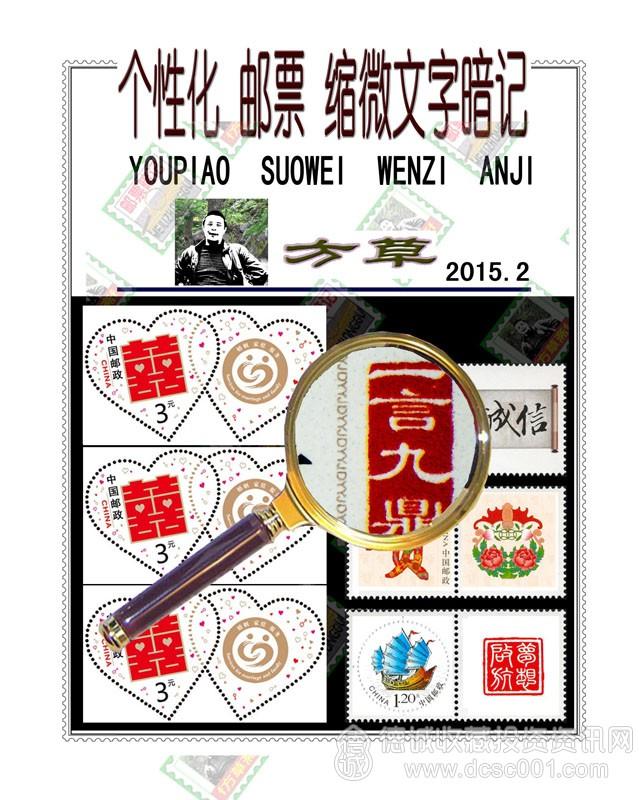 (个0)个性化邮票暗记-1封面.jpg