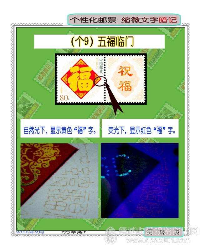 (个9)五福临门4.jpg
