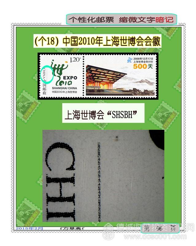 (个18)中国2010年上海世博会会徽9.jpg
