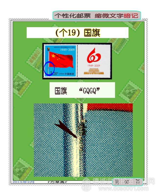 (个19)国旗8.jpg