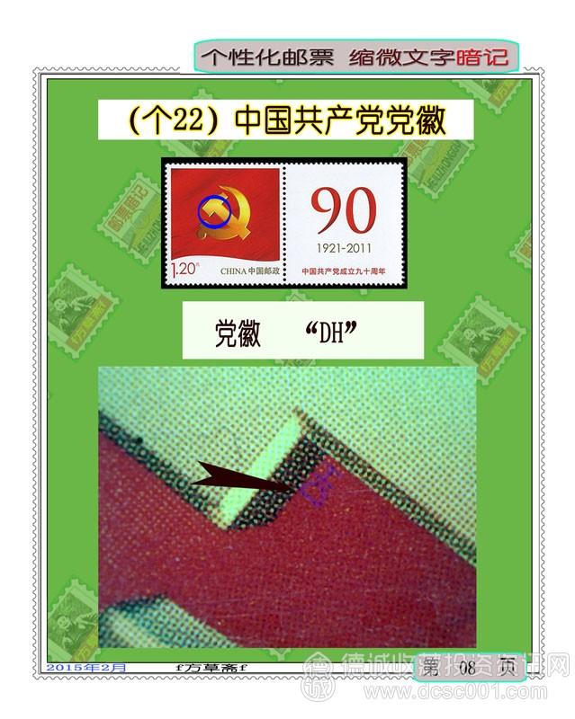 (个22)中国GCD党徽10.jpg