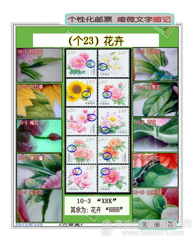 (个23)花卉.jpg