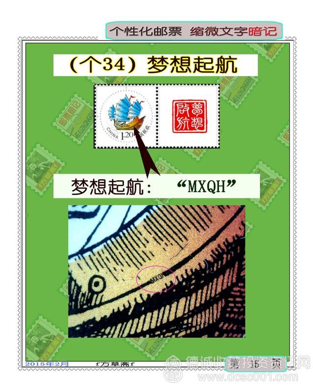 (个34)梦想起航M-1.jpg