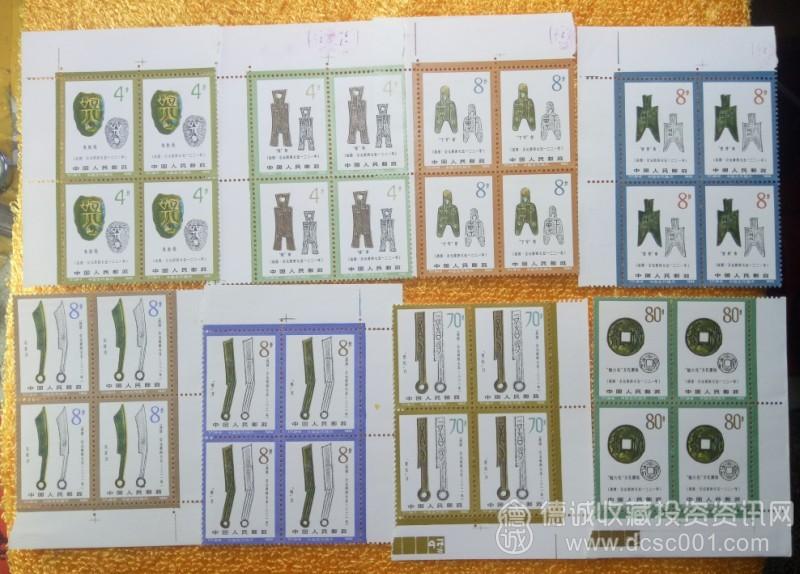 T71古钱币(二)600元一方,带边1.jpg