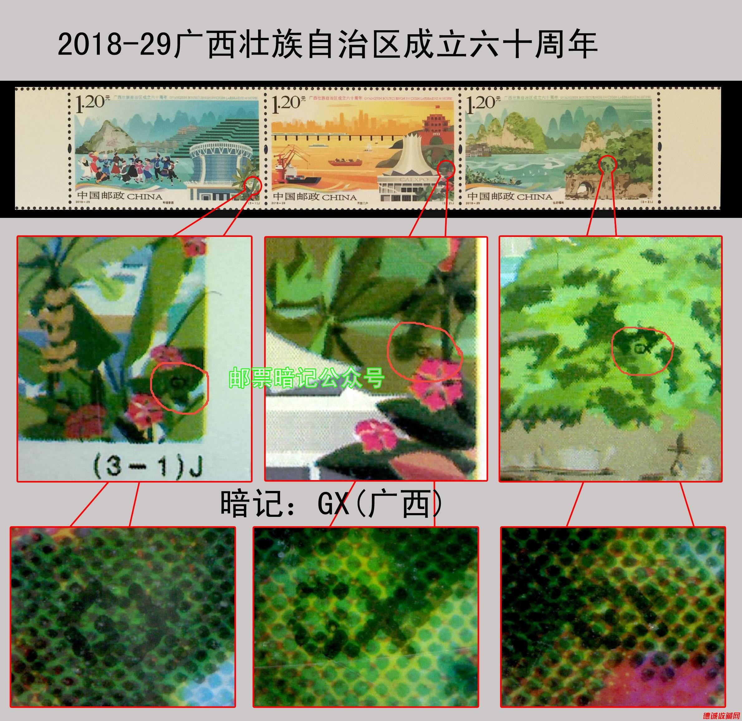 2018-29广西壮族自治区成立六十周年.jpg