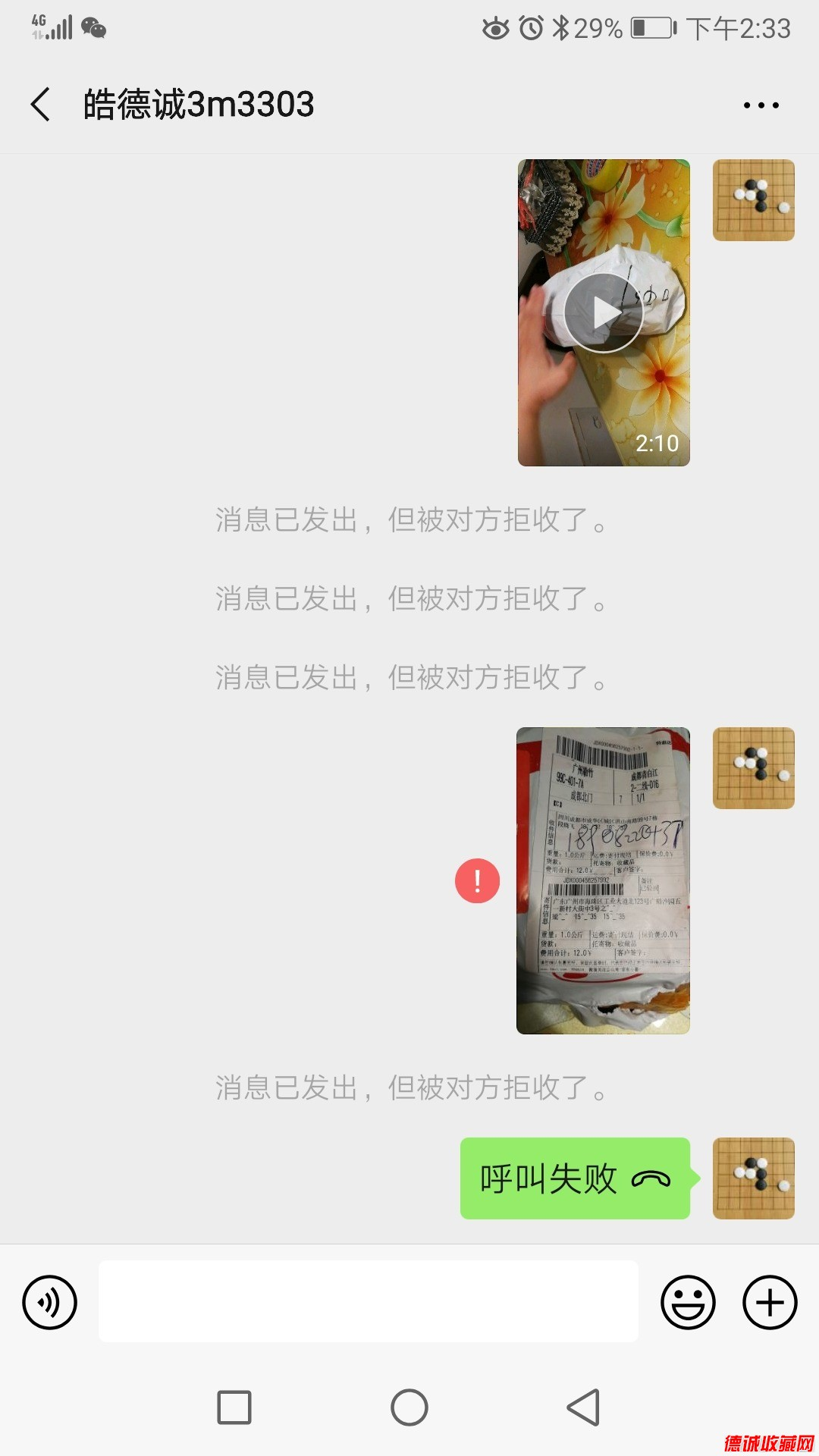 Screenshot_20190807_143332_com.tencent.mm.jpg
