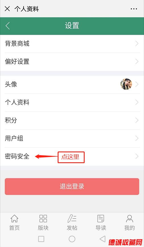 手机修改密码3.png