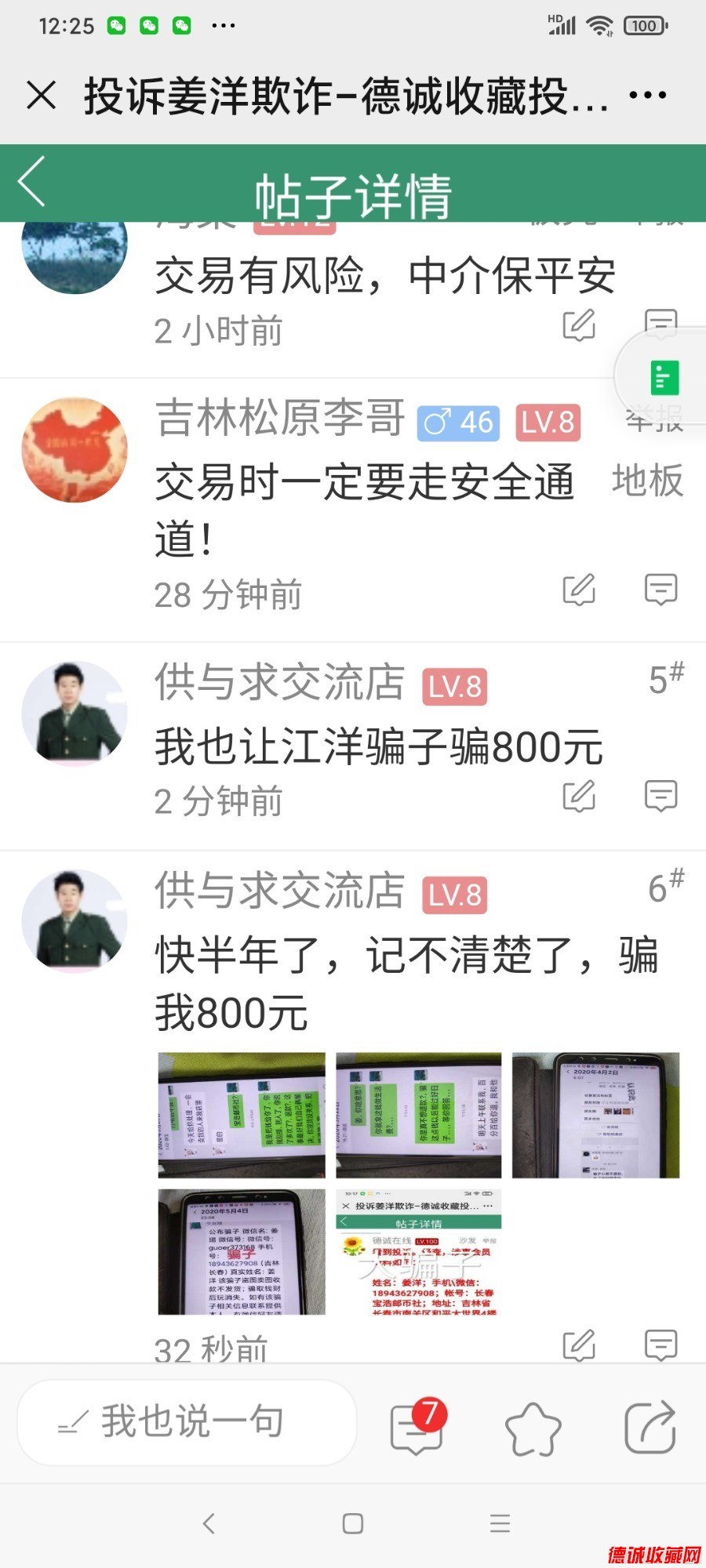 Screenshot_2020-07-17-12-25-20-709_com.tencent.mm.jpg