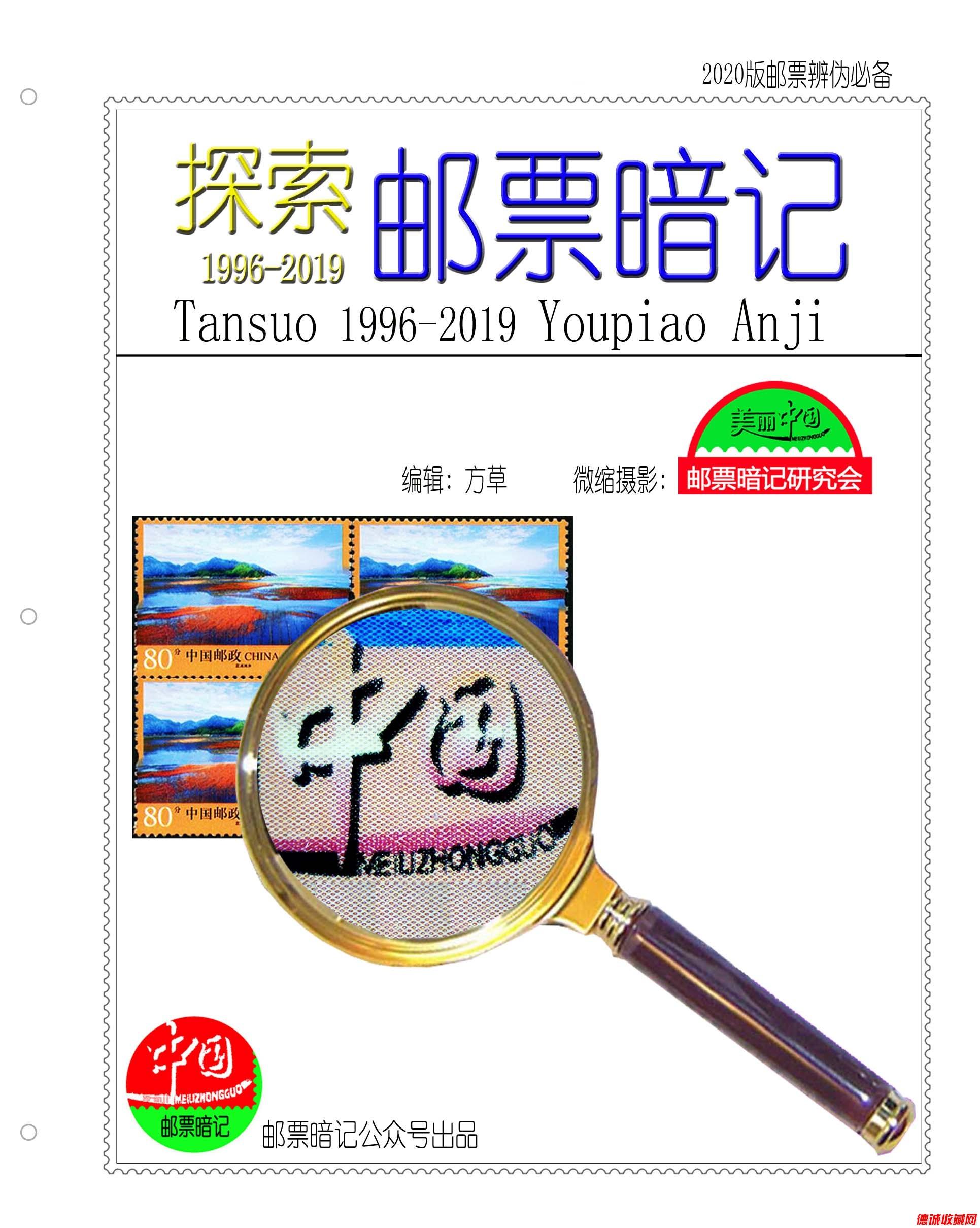 封面-探索编年邮票暗记.jpg