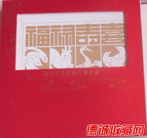 福禄寿喜陶瓷邮票珍藏册2_20201129.png