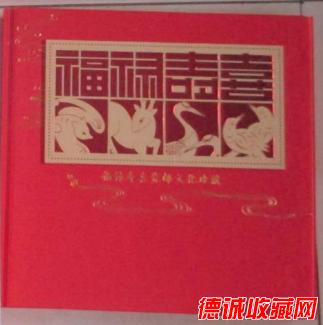 福禄寿喜陶瓷邮票珍藏册1_20201129.png