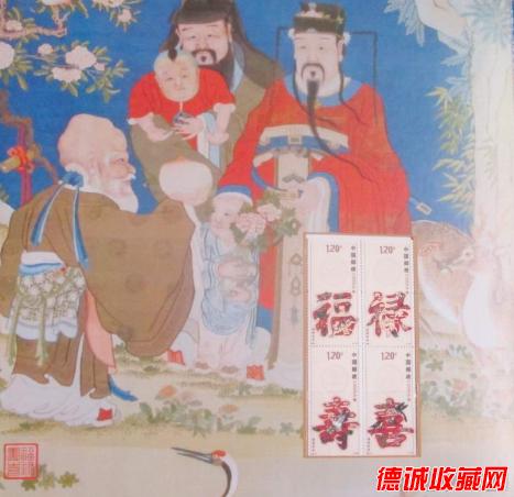 福禄寿喜陶瓷邮票珍藏册3_20201129.png
