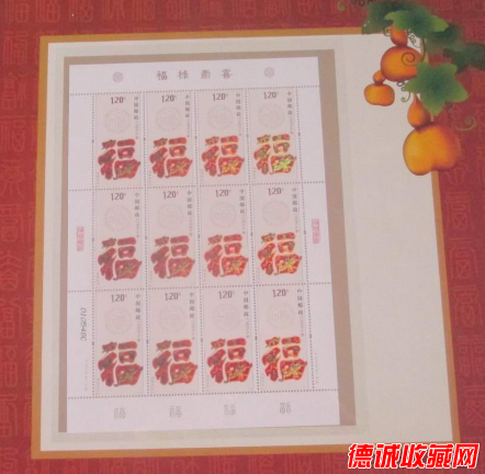 福禄寿喜陶瓷邮票珍藏册5_20201129.png