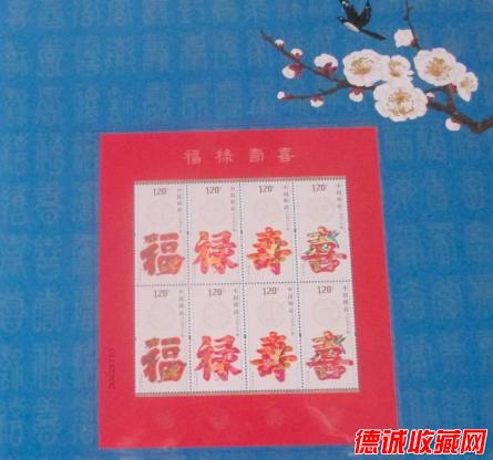 福禄寿喜陶瓷邮票珍藏册4_20201129.png
