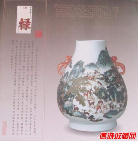 福禄寿喜陶瓷邮票珍藏册6_20201129.png