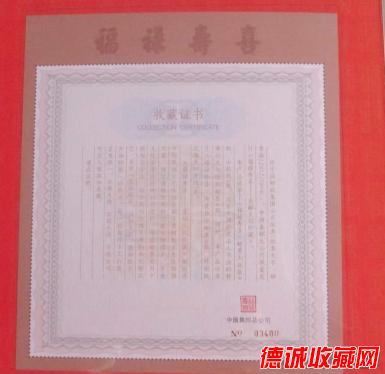 福禄寿喜陶瓷邮票珍藏册7_20201129.png